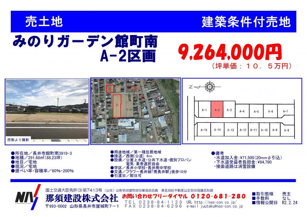 みのりガーデン館町南 A-2区画:画像
