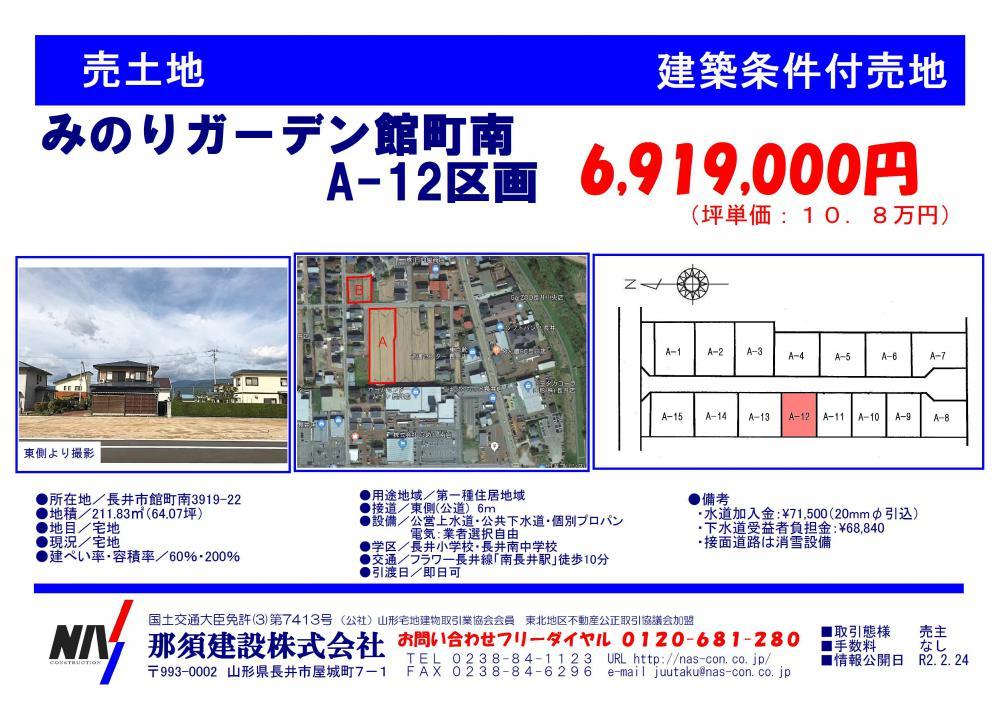みのりガーデン館町南 A-12区画:画像