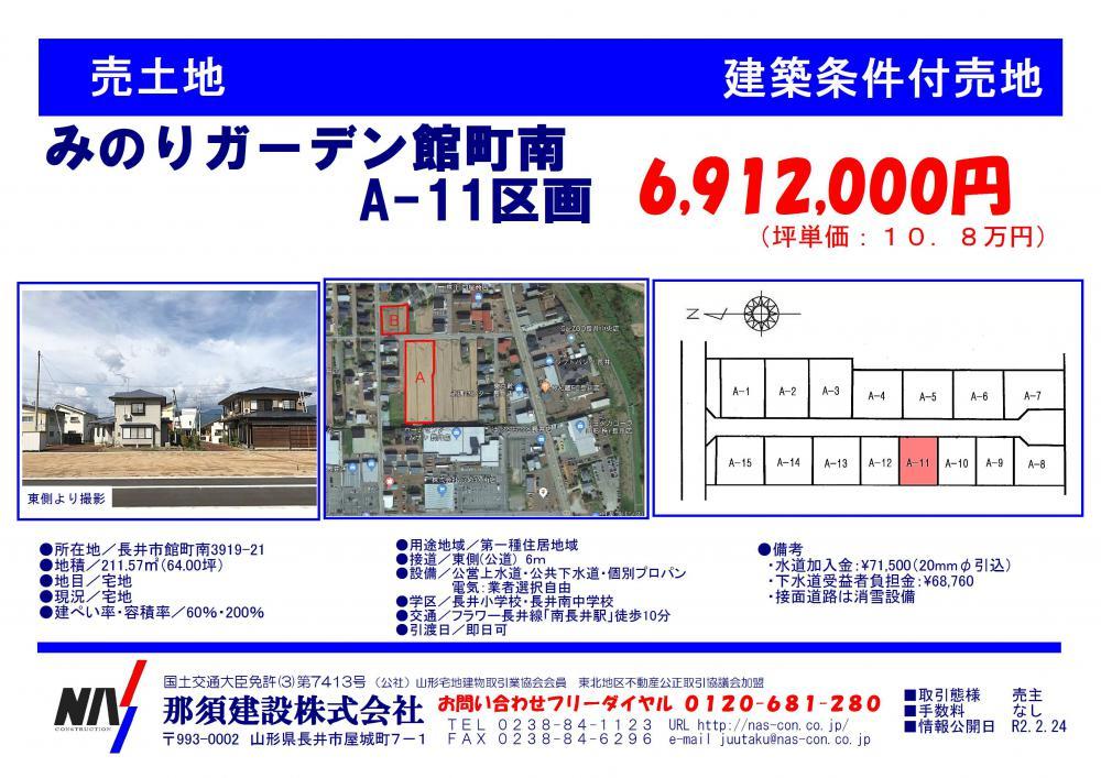 みのりガーデン館町南 A-11区画:画像
