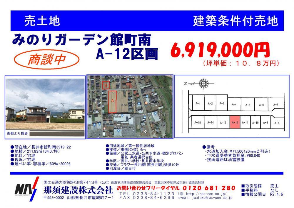 みのりガーデン館町南 A-12区画 【商談中】:画像