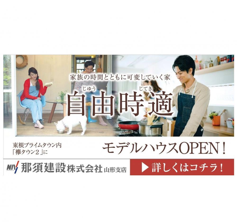 新モデルハウス・5月16日OPEN