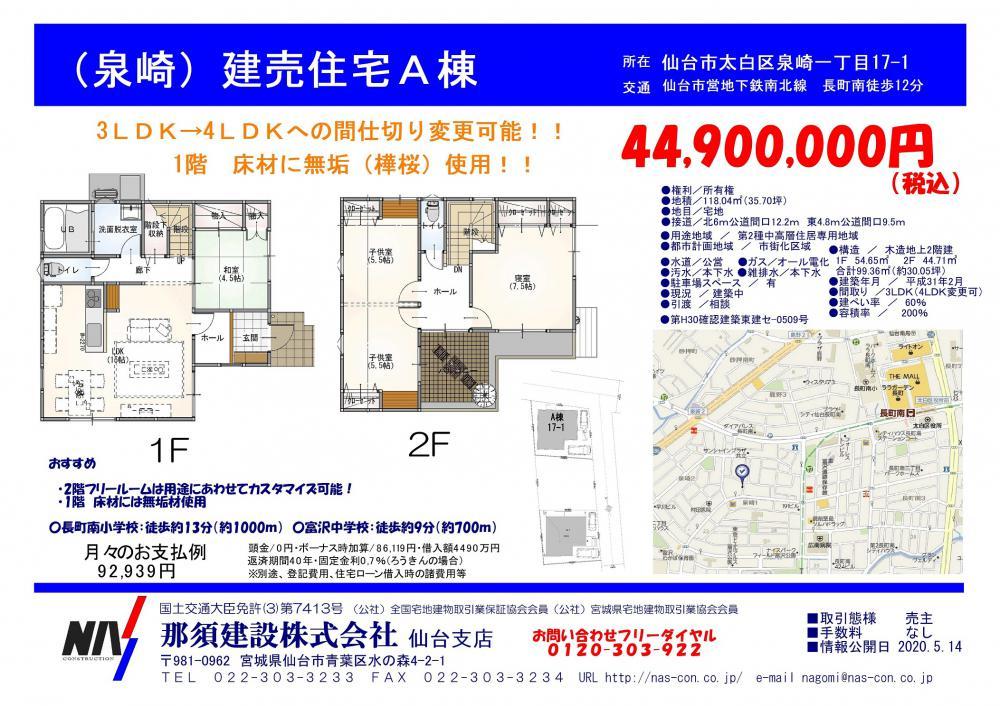 (泉崎)建売住宅A棟 4490万円(税込)
