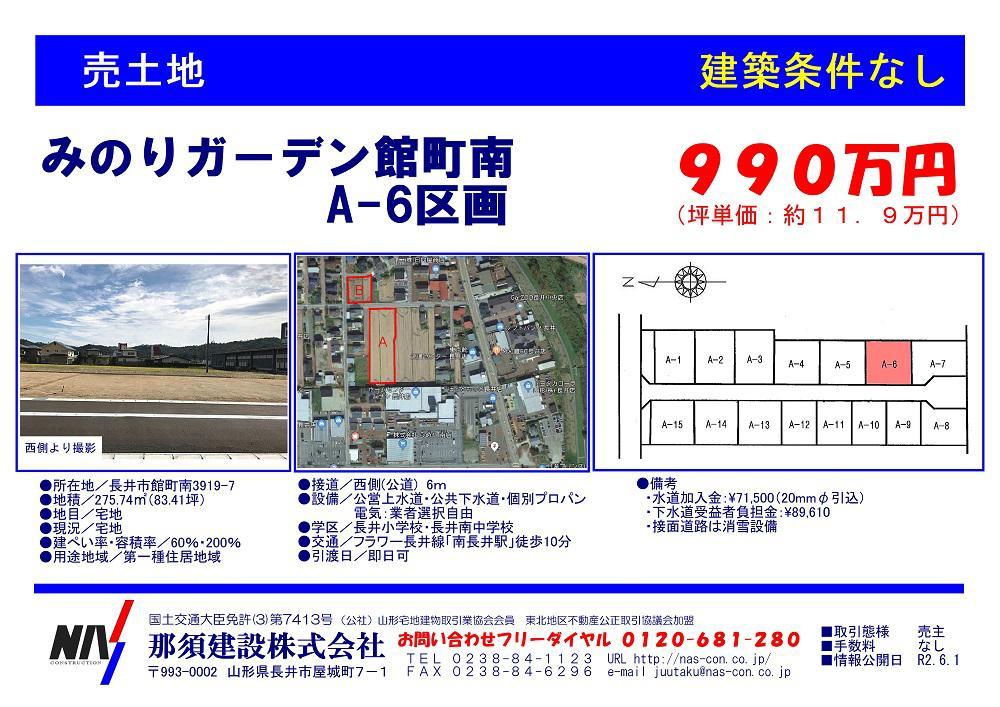 みのりガーデン館町南 A-6区画【建築条件なし】:画像