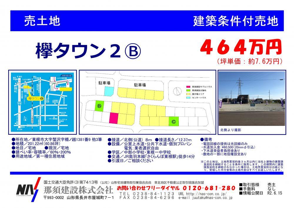 欅タウン2 B区画:画像