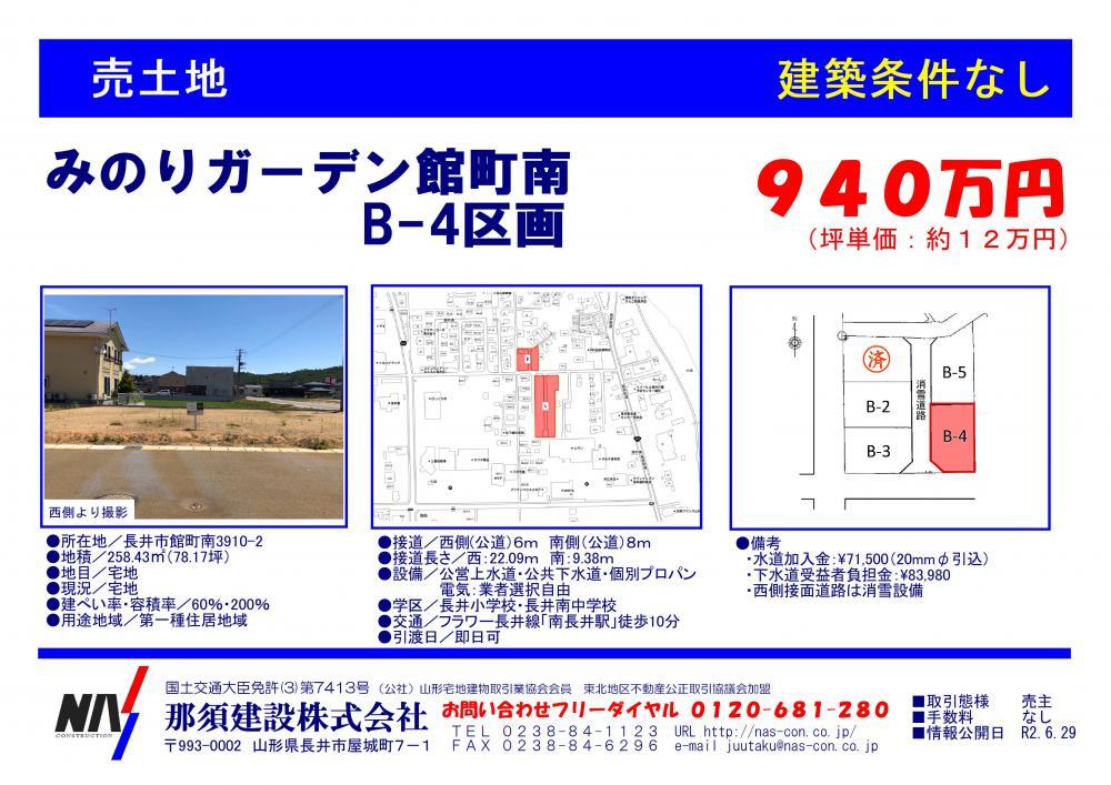 みのりガーデン館町南 B-4区画【建築条件なし】:画像