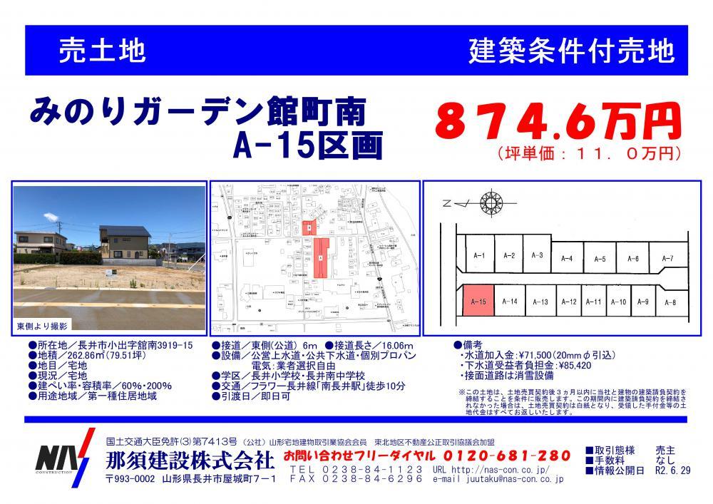 みのりガーデン館町南 A-15区画 :画像