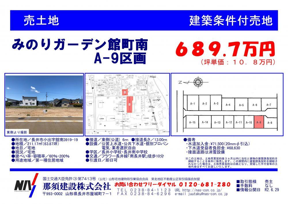 みのりガーデン館町南 A-9区画:画像