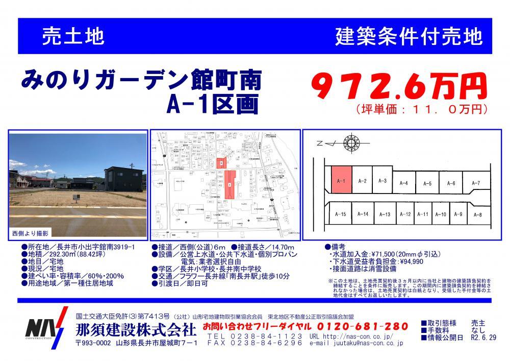 みのりガーデン館町南 A-1区画:画像