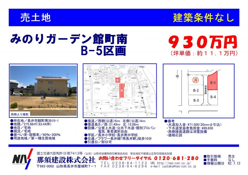 みのりガーデン館町南 B-5区画【建築条件なし】:画像