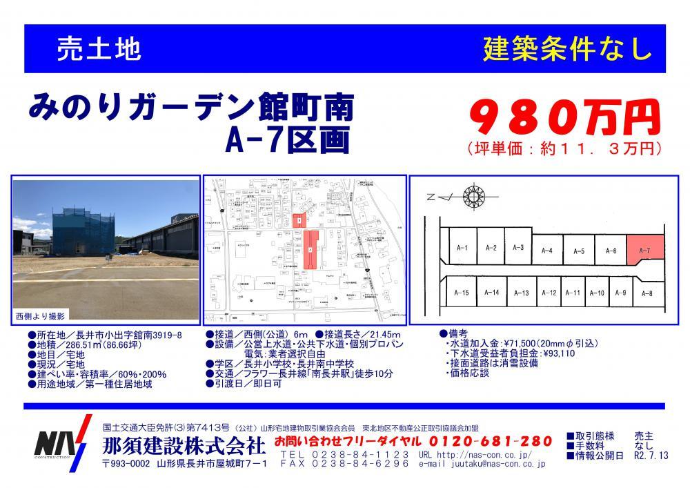 みのりガーデン館町南 A-7区画【建築条件なし】:画像