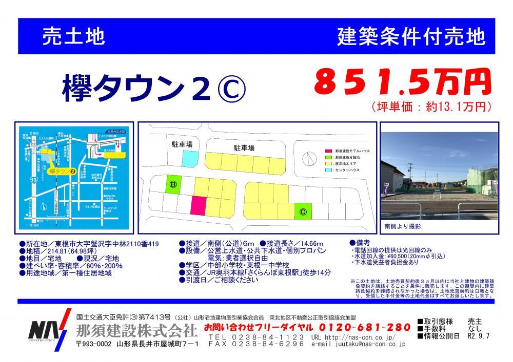 欅タウン2 C区画:画像