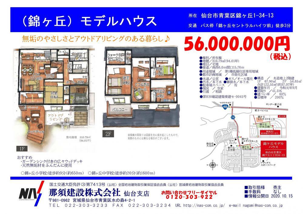 錦ヶ丘モデルハウス