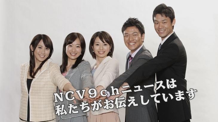 NCVエリアニュース