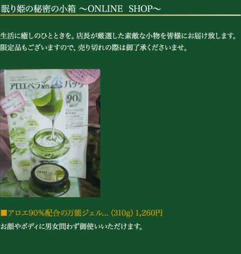 2011/01/01 20:12/ONLINE SHOP