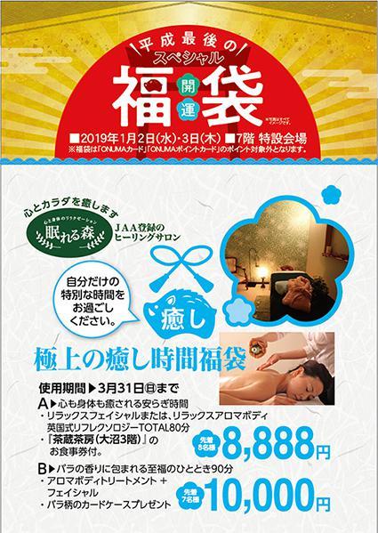 2018/12/22 16:54/☆予告! 平成最後のスペシャル福袋(^^*)☆