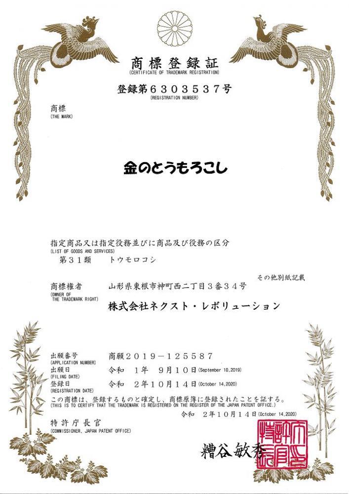 『金のとうもろこし』が弊社の商標に!:画像