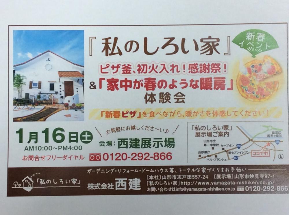 いよいよ明日!「私のしろい家」展示場にて感謝祭開催!