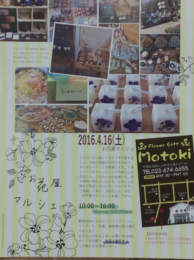 「私のしろい家」Flower Gift Motoki さん もう直ぐ開店一周年!