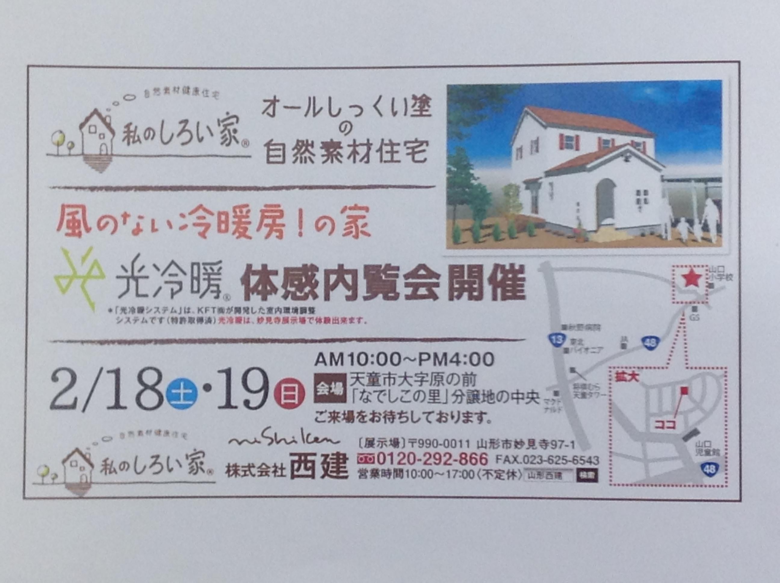 「私のしろい家」天童 内覧会 明日と明後日です!