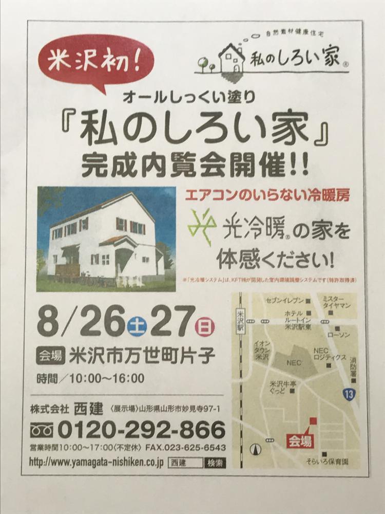 米沢初!「私のしろい家」万世町 片子 内覧会開催します!