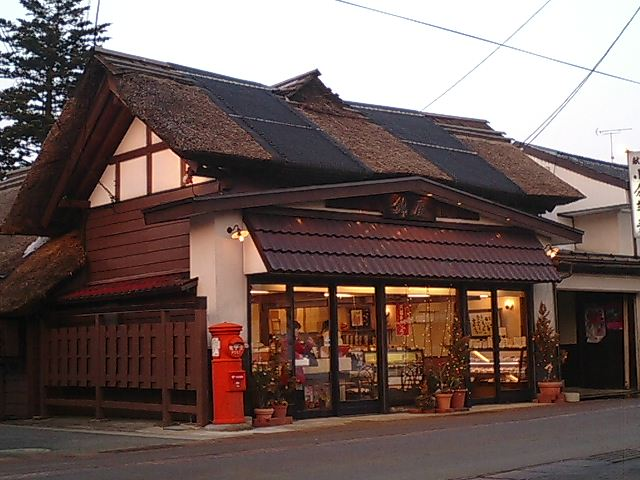 「銘菓の錦屋」の画像