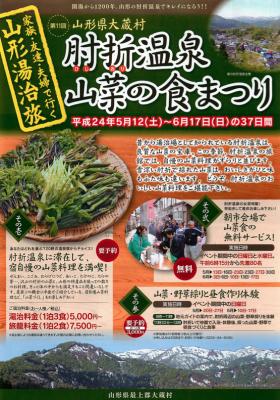 「「山菜の食まつり」が始まりました!」の画像