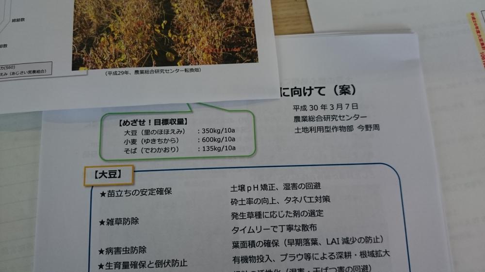 大豆検討会