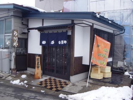 「豆腐造りの店 の川や」の画像