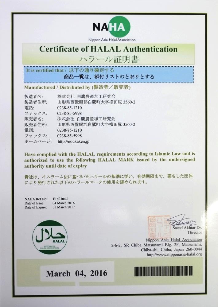 HALAL(ハラール)認証を取得しました。:画像