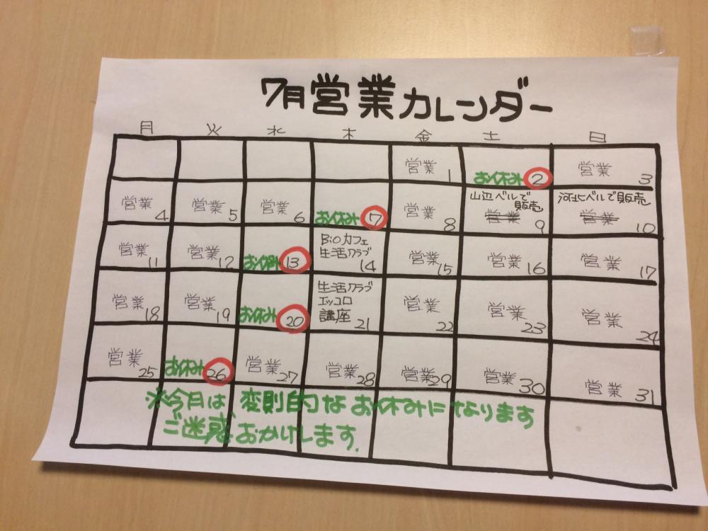 7月の営業カレンダーです:画像