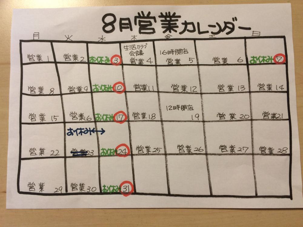 8月の営業カレンダーです:画像