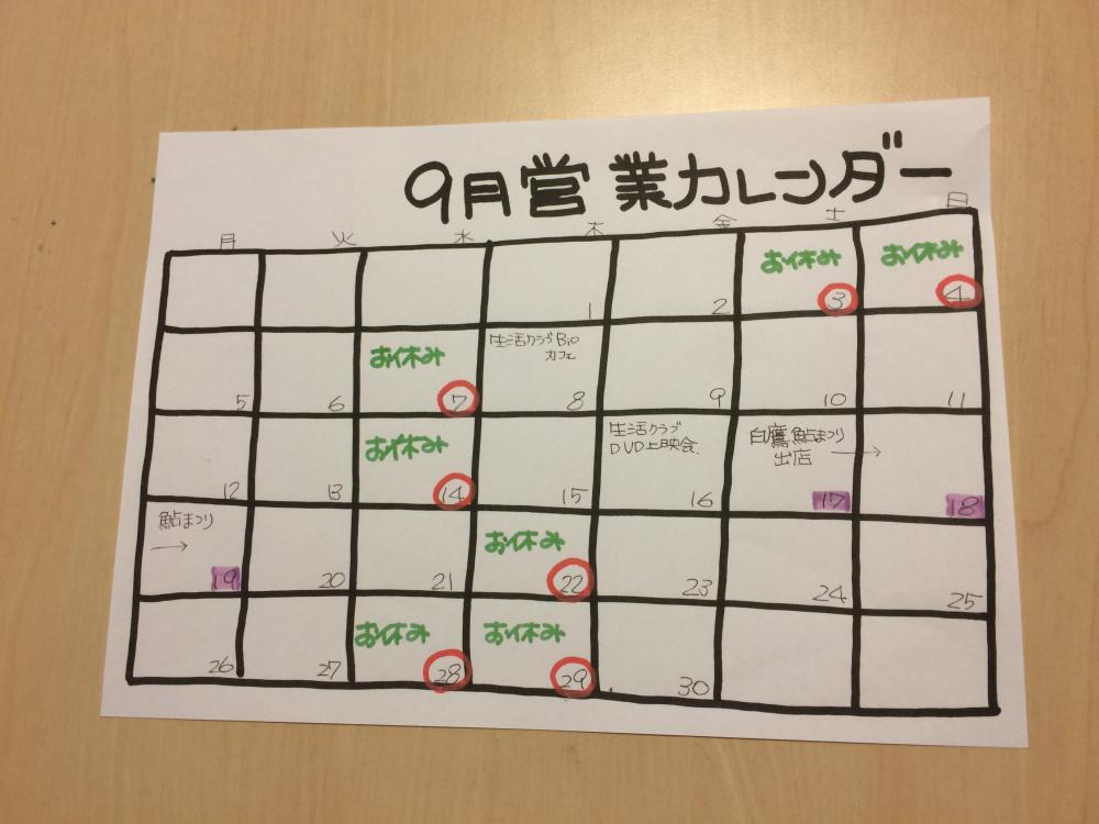 9月の予定表です:画像