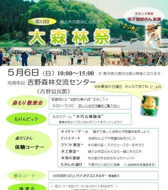 大森林祭 スローフード・手作り体験 詳細メニュー決定!!/