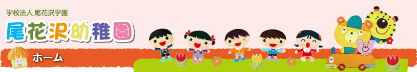 尾花沢幼稚園|山形県尾花沢市の幼稚園