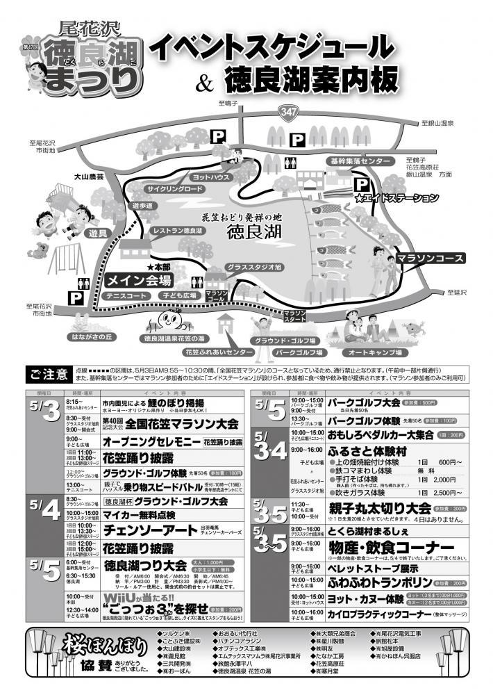第47回 尾花沢「徳良湖まつり」