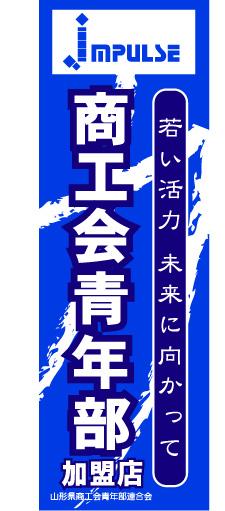 「『青年部のぼり旗事業』旗のデザインが決定しました!」の画像