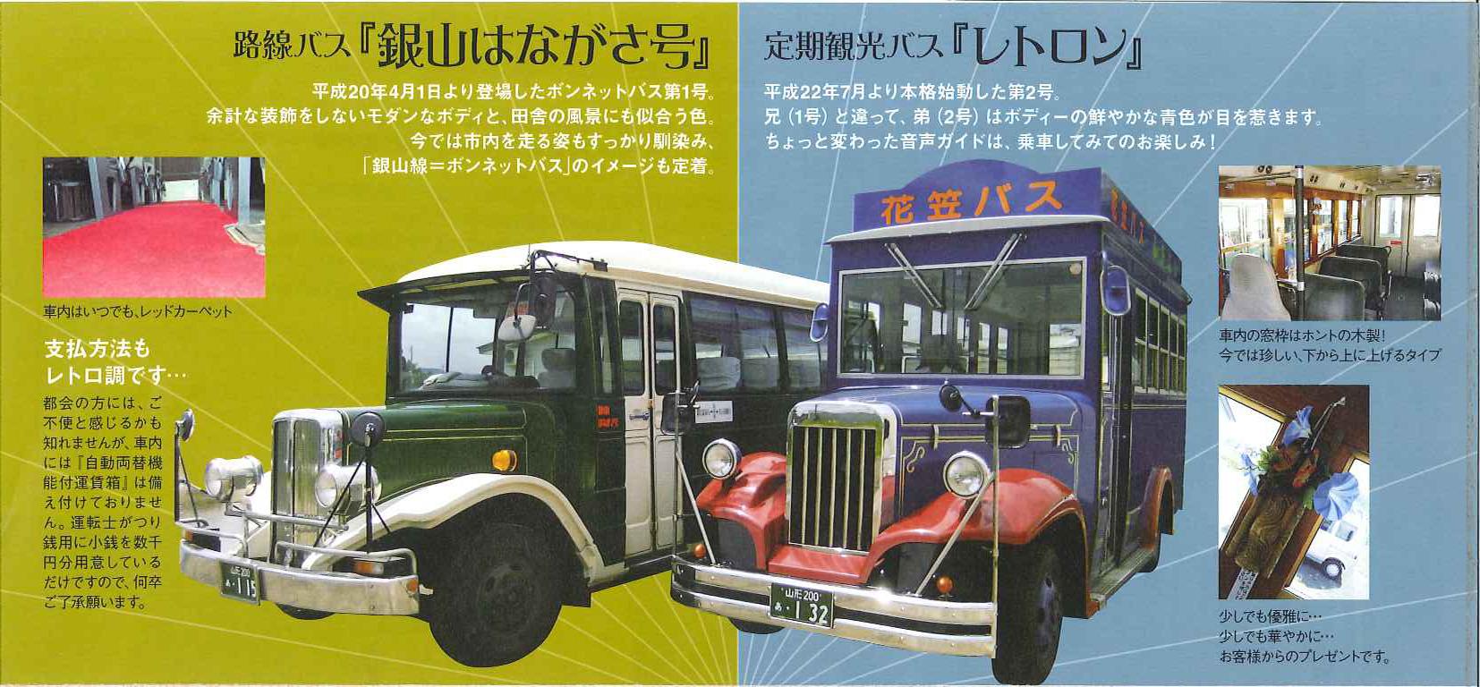 レトロなボンネットバスで尾花沢を満喫!『�はながさバス』【おばねトップランナーVol.2】:画像