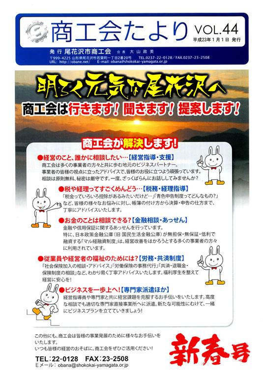 商工会たよりVol.44【平成23年1月1日発刊・新春号】:画像