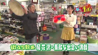 5月3日放送の「やまがたチョイす」。「街ぶら散歩」は尾花沢へ。:画像