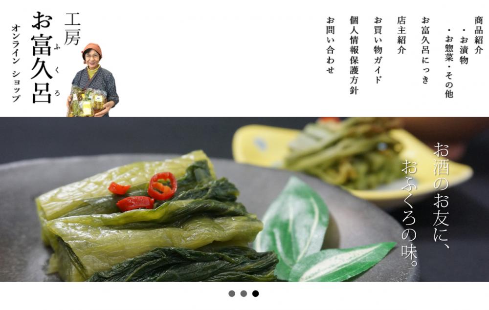 工房「お富久呂」(おふくろ)オンラインショップを開設しました!:画像
