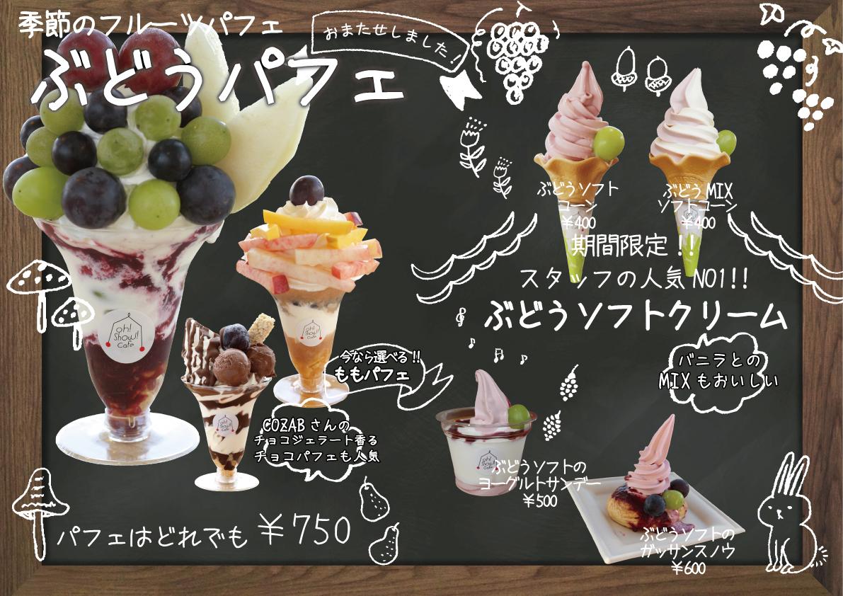 ぶどうパフェ登場!:画像