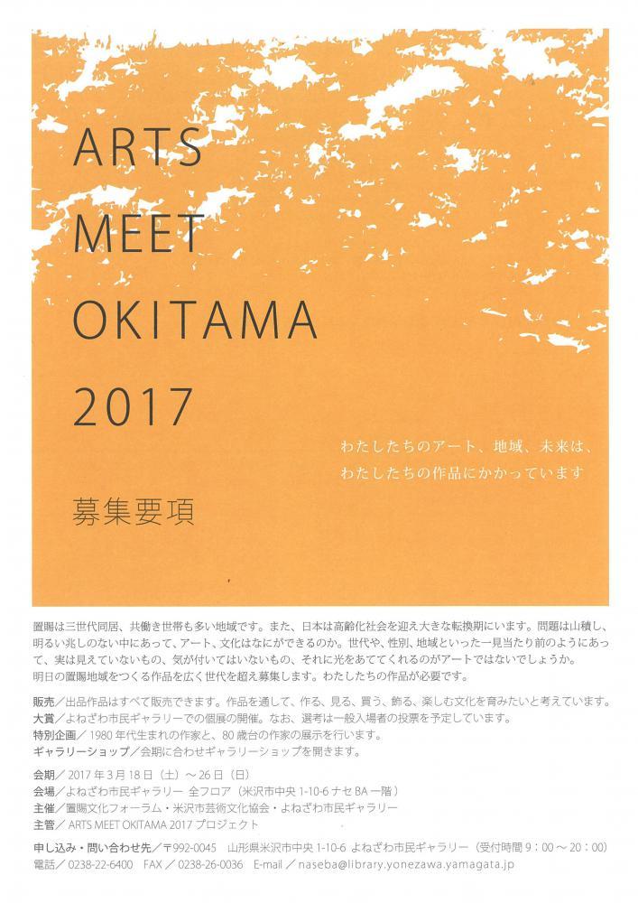 「ARTS MEET OKITAMA 2017」作品募集のご案内:画像