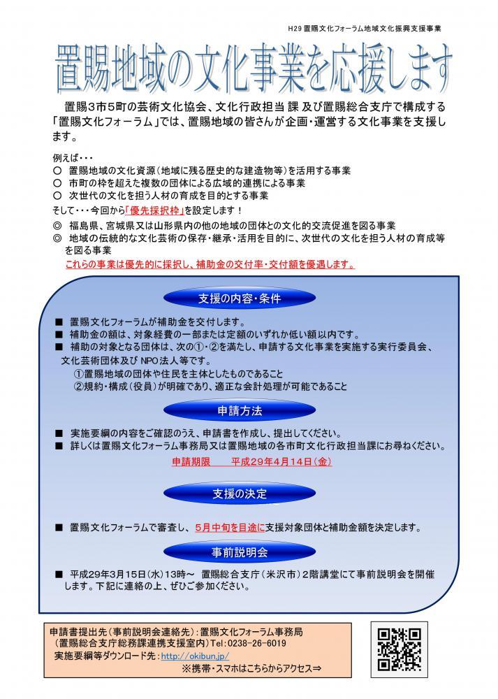 【4月14日期限】平成29年度地域文化振興支援事業 募集のお知らせ!:画像