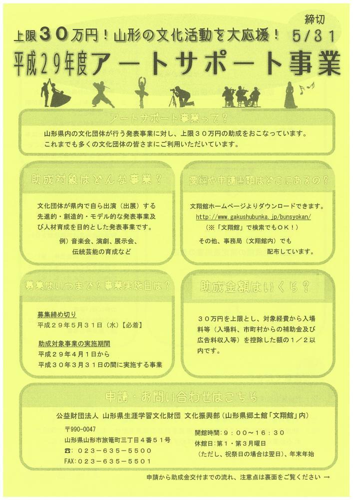 文翔館助成事業のお知らせ(平成29年度アートサポート事業)