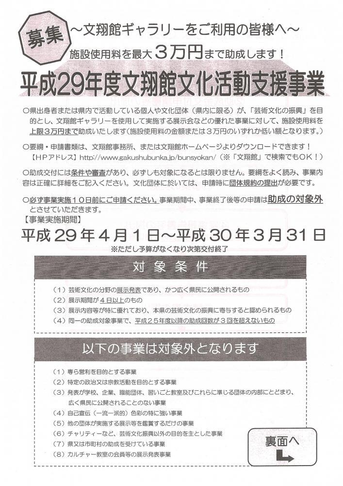 文翔館助成事業のお知らせ(平成29年度 文化活動支援事業)