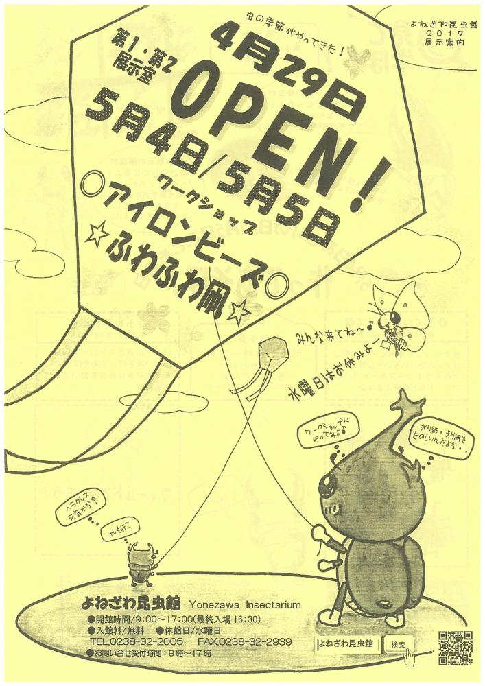 よねざわ昆虫館のご案内(4月29日オープン)