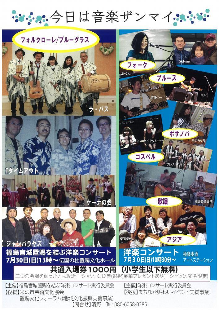 【置賜文化フォーラム補助事業(地域文化振興支援事業)】 福島宮城置賜を結ぶ洋楽コンサート