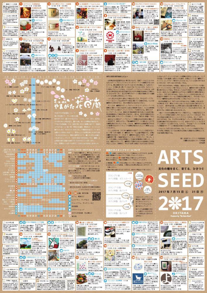 ARTS SEED 2017開催のお知らせ