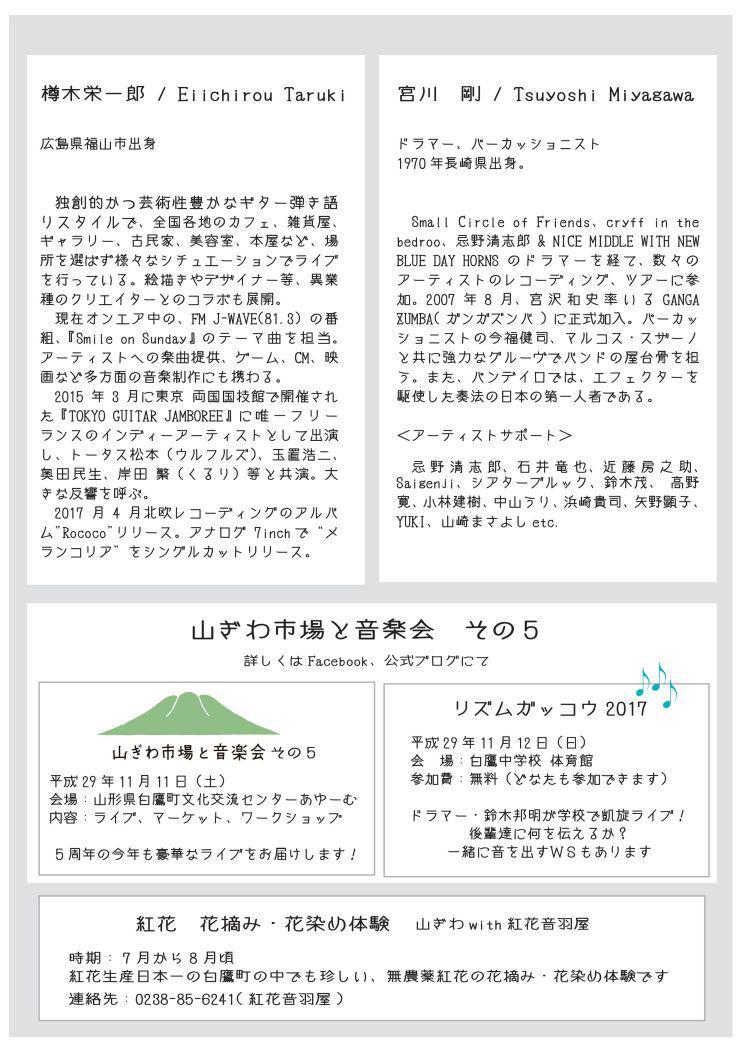 山ぎわ市場と音楽会〜樽木栄一郎・宮川剛ライブ〜開催のお知らせ