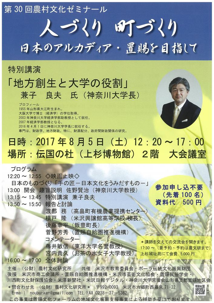 第30回農村文化ゼミナール 人づくり町づくり 日本のアルカディア・置賜を目指して【置賜文化フォーラム補助事業(地域文化振興支援事業)】